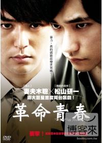 革命青春 DVD