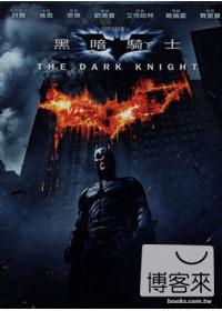 黑暗騎士 雙碟版 DVD