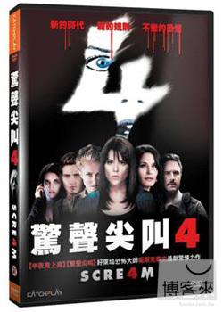 驚聲尖叫4 DVD