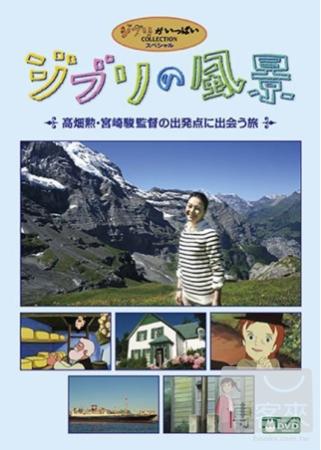 吉卜力的風景 ~相遇在高(火田)勳、宮崎駿導演的出發點之旅~ (日本進口版) DVD
