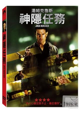 神隱任務 DVD(Jack Reacher)