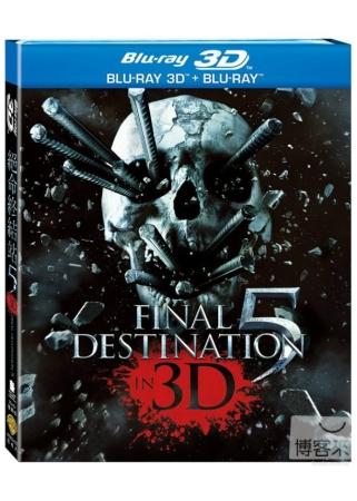 絕命終結站5 3D+2D  (2藍光BD)(FINAL DESTINATION 5 3D+2D TWO)