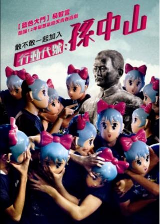 行動代號:孫中山 DVD(Meeting Dr. Sun)