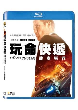 玩命快遞:肆意橫行 (藍光BD)(The Transporter Legacy)