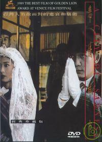 悲情城市  經典珍藏版 DVD