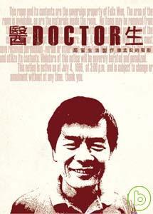 醫生 DVD