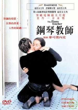 鋼琴教師 DVD(The Piano Teacher)