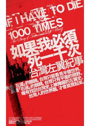 如果我必須死一千次 - 台灣左翼紀事 DVD(If I Have to Die 1000 Times - The Story of Taiwanese Left-Wing)