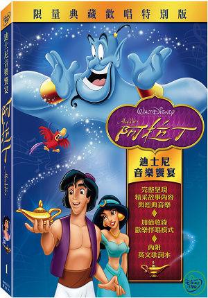阿拉丁-迪士尼音樂饗宴 DVD