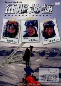征服北極 DVD