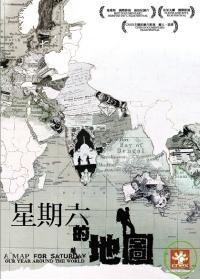 星期六的地圖(CNEX主題紀錄片影展)DVD