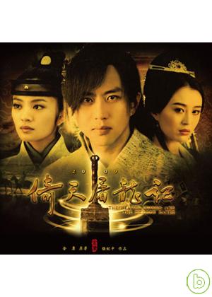 新倚天屠龍記2009 DVD