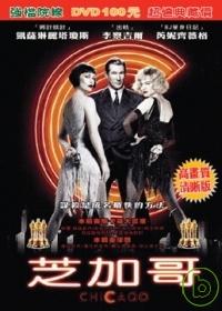 芝加哥(DVD)高畫質清晰版