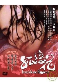 孤戀花(平裝版) 8DVD