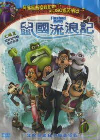 鼠國流浪記 DVD