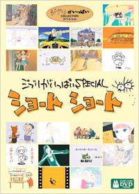 合輯 / 吉卜力短篇作品集『Short Short』(日本進口版DVD)