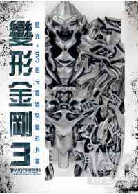 變形金剛3 密卡登機器人版 (藍光BD預購版) Transformers 3 Megatron Boxset