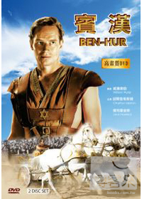 賓漢 DVD