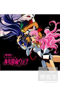 少女革命-劇場版 VCD