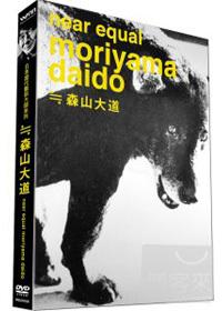 日本當代藝術大師系列:森山大道 DVD