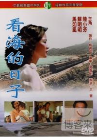 看海的日子 DVD