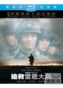 搶救雷恩大兵 (藍光BD)(Saving Private Ryan)