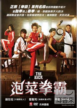 泡菜拳霸 DVD TheKICK