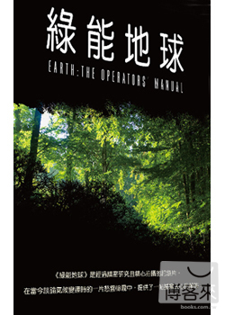 綠能地球 DVD Earth: The Operators' Manual
