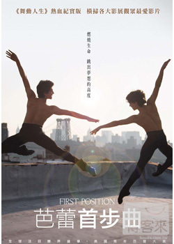 芭蕾首步曲 DVD(First Position)