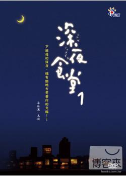 深夜食堂1 (3碟) DVD