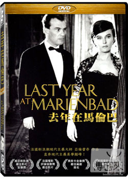 去年在馬倫巴 DVD(Last year at Marienbad)