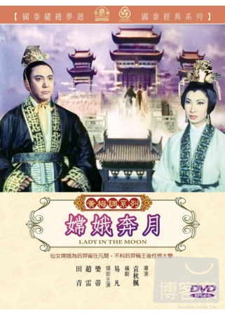 嫦娥奔月 DVD(Lady In The Moon)