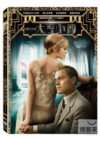 大亨小傳 DVD(The Great Gatsby)