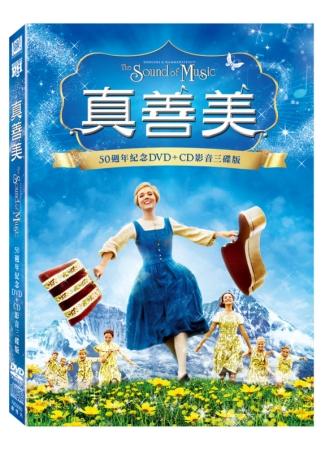 真善美50週年紀念影音三碟版 DVD