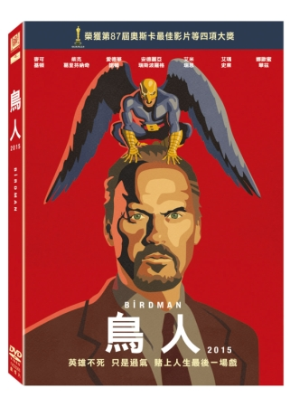 鳥人2015 DVD(Birdman)