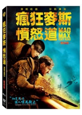瘋狂麥斯:憤怒道 雙碟版 DVD(Mad Max: Fury Road 2 Disc)