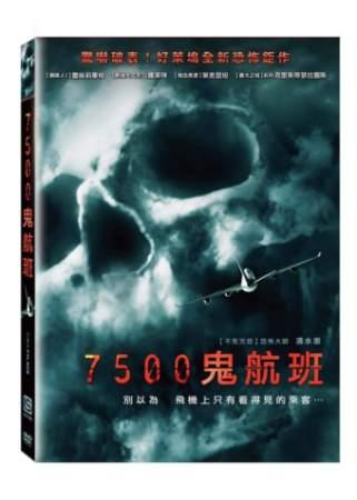 7500鬼航班 DVD(7500 DVD)