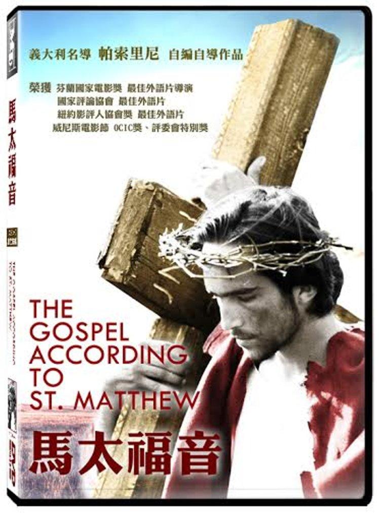 馬太福音 (DVD)(The Gospel According to St. Matthew)