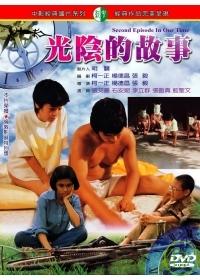 光陰的故事 DVD