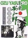 小津安二郎系列之《東京物語》DVD