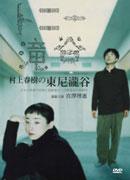 村上春樹之東尼瀧谷 DVD(Tony Takitani)