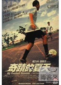 奇蹟的夏天【收藏版】雙DVD
