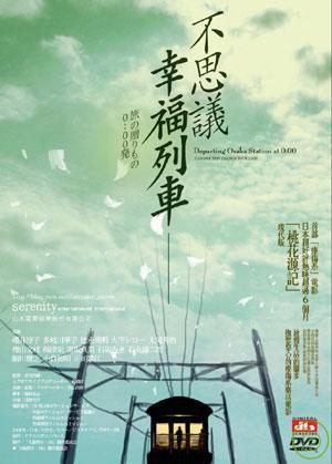 不思議幸福列車 雙碟珍藏版 DVD