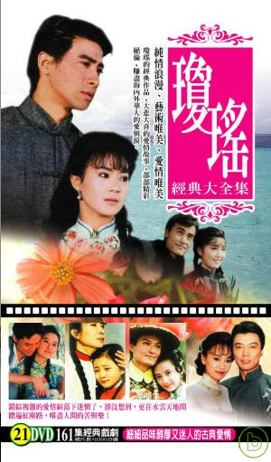 瓊瑤經典大全集 DVD