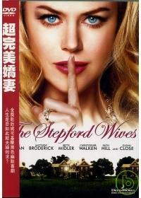 超完美嬌妻 DVD