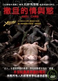 撒旦的情與慾 DVD