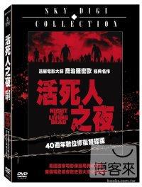 活死人之夜 40周年數位修復雙碟版 DVD
