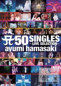 濱崎 步 / 濱崎 步 50張單曲~演唱會精選~ 2DVD