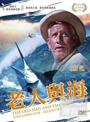 老人與海 DVD