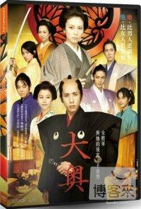 大奧:女將軍與他的後宮三千美男 DVD